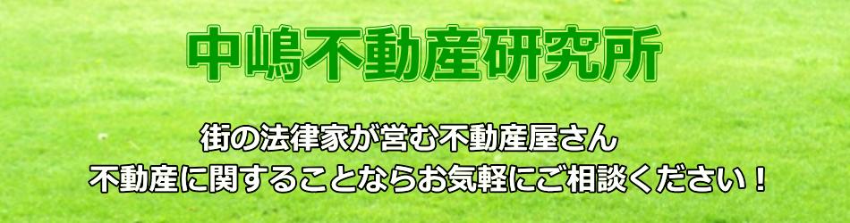 fudousanban