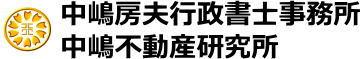 中嶋房夫行政書士事務所・中嶋不動産研究所
